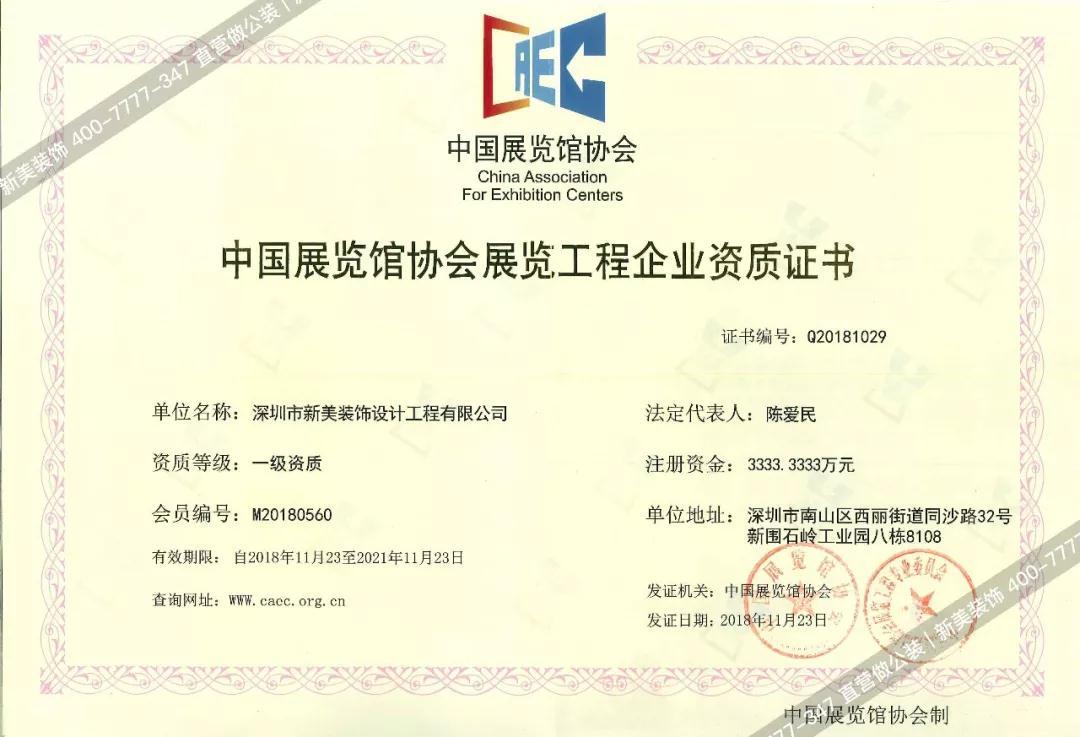 祝贺!新美装饰荣获展览工程企业等一级资质证书