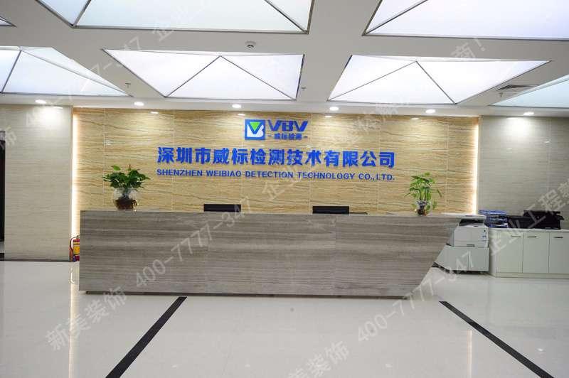 深圳厂房装修 | 威标检测