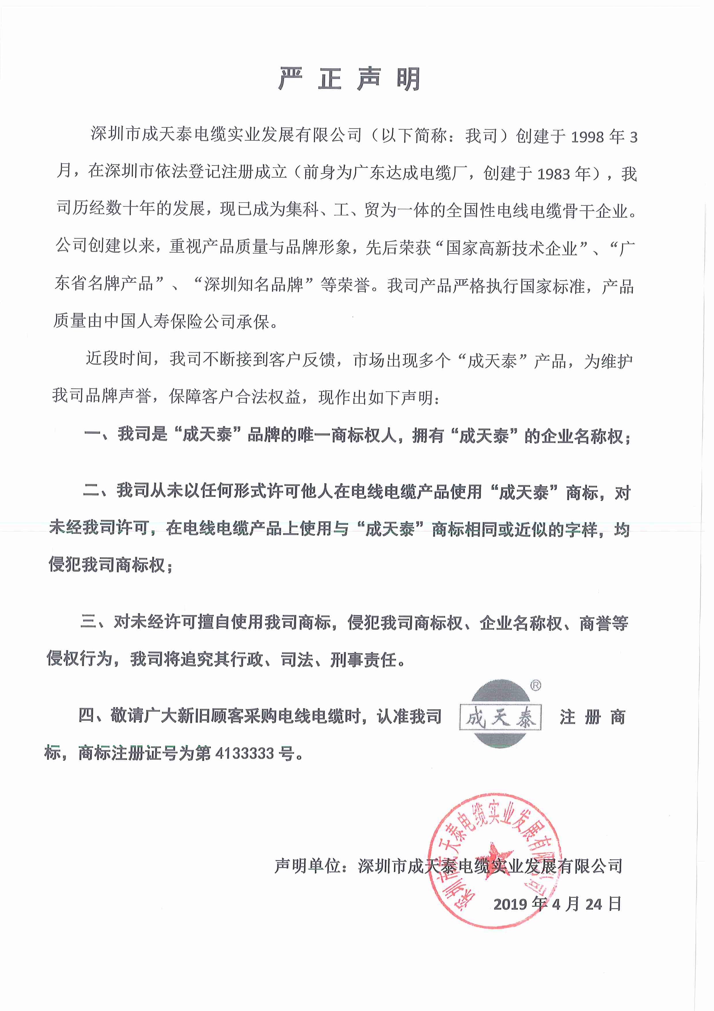 深圳市成天泰电缆实业发展有限公司严正声明